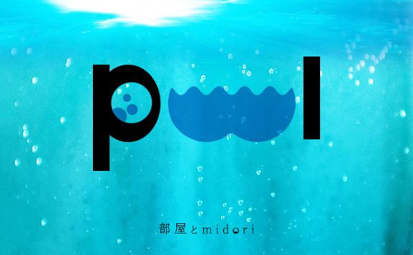 poolイメージ