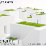 盆景プランター「ienami」が可愛らしい&スタイリッシュでオススメです!
