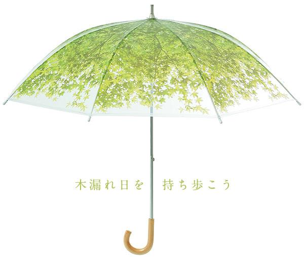 いつでも自然を身近に感じる日傘「木漏れ日傘」が素敵です。