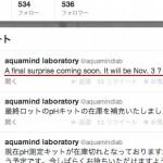 【速報!】どうやらaquamind laboratoryでファイナルサプライズがあるらしい?