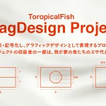 新企画はじめます!TropicalFish FlagDesign Project!