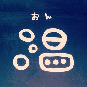 素敵な雑貨屋さん☆レトロとサカナと手作りのお店「温」